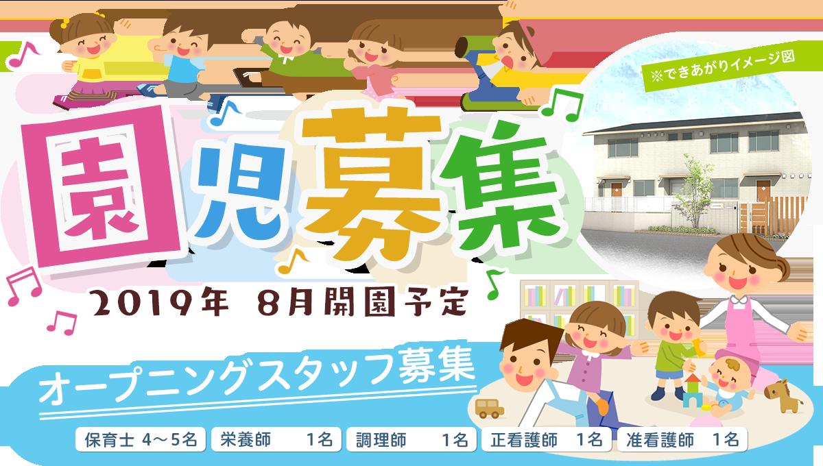 2019年8月開園予定 園児・オープニングスタッフ募集